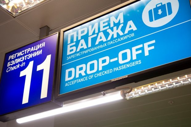 Airport Yakutsk launches drop-off baggage desk