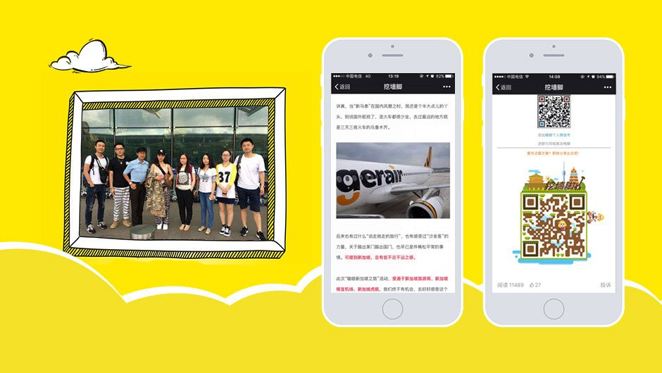 Scoot WeChat