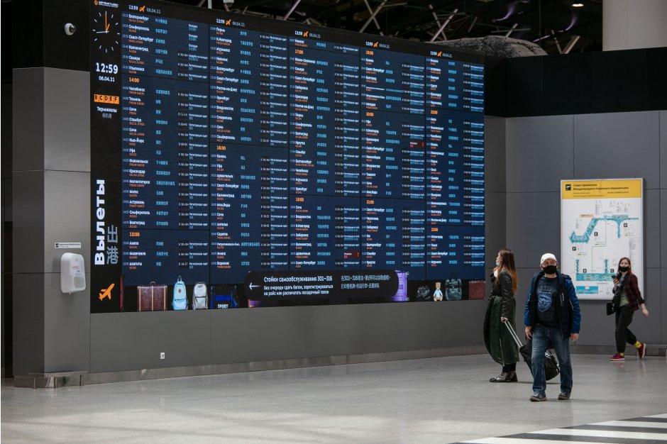 SVO Terminal B